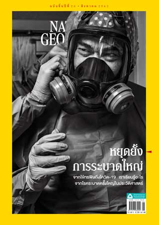 หน้าปก-national-geographic-thai-edition-august-2020-ookbee