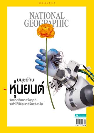 national-geographic-thai-edition-september-2020-หน้าปก-ookbee