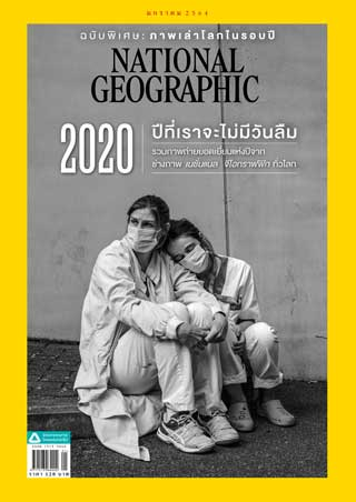 หน้าปก-national-geographic-thai-edition-january-2021-ookbee