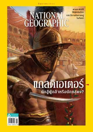 หน้าปก-national-geographic-thai-edition-june-2021-ookbee