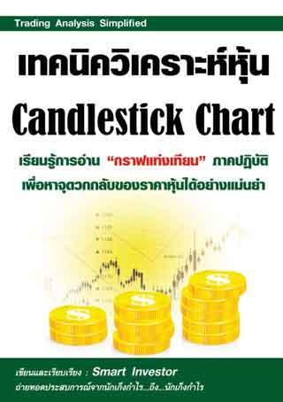 เทคนิควิเคราะห์หุ้น-candlestick-chart-หน้าปก-ookbee