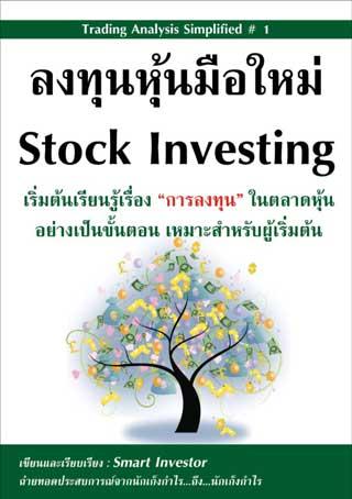 หน้าปก-ลงทุนหุ้นมือใหม่-stock-investing-ookbee