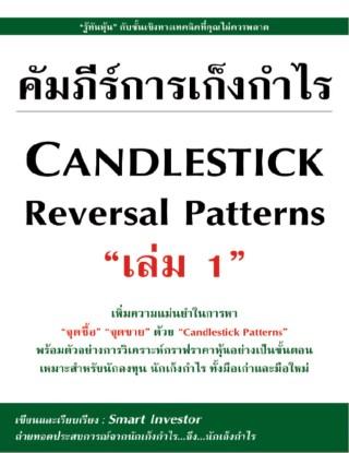 คัมภีร์การเก็งกำไร-candlestick-reversal-patterns-เล่ม1-หน้าปก-ookbee