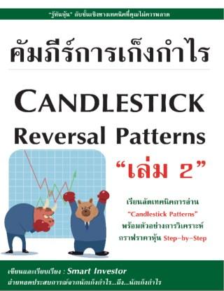 หน้าปก-คัมภีร์การเก็งกำไร-candlestick-reversal-patterns-เล่ม2-ookbee