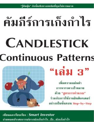 หน้าปก-คัมภีร์การเก็งกำไร-candlestick-continuous-patterns-เล่ม3-ookbee