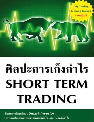 หน้าปก-ศิลปะการเก็งกำไร-short-term-trading-ookbee