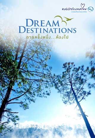 หน้าปก-dream-destinations-กาลครั้งหนึ่งต้องไป-ookbee