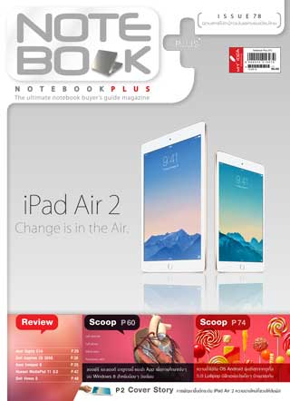 หน้าปก-notebook-plus-december-2014-ookbee