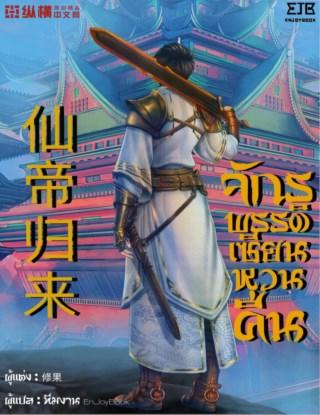 หน้าปก-จักรพรรดิเซียนหวนคืน-เล่ม-5-จบภาค-1-ookbee