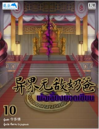 หน้าปก-พ่อเลี้ยงยอดเซียน-เล่ม-10-ookbee