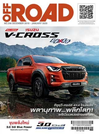 หน้าปก-off-road-december-2019-january-2020-ookbee