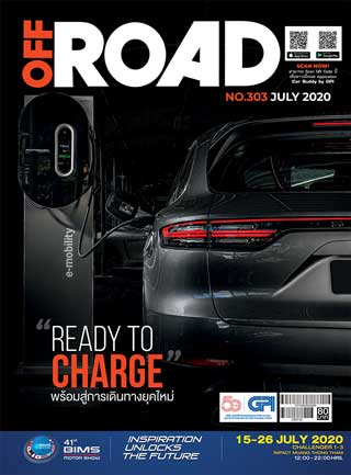 หน้าปก-off-road-july-2020-ookbee