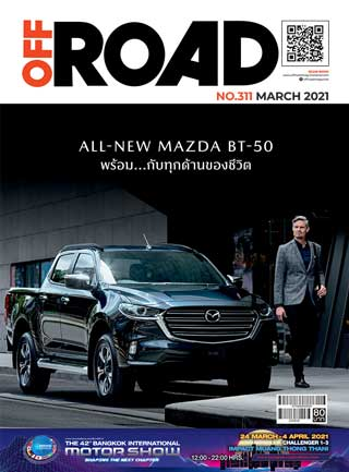 หน้าปก-off-road-march-2021-ookbee