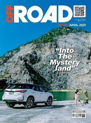 หน้าปก-off-road-april-2021-ookbee