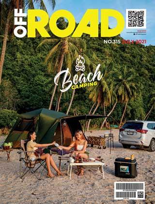 หน้าปก-off-road-july-2021-ookbee