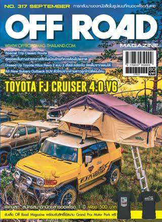 off-road-september-2021-หน้าปก-ookbee