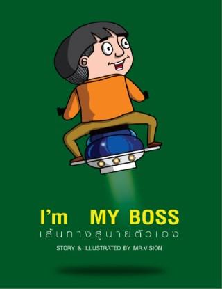 หน้าปก-im-my-boss-เส้นทางสู่นายตัวเอง-ookbee