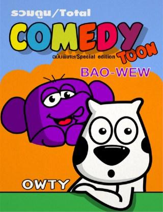 หน้าปก-รวมตูนtotal-comedy-toon-ฉบับพิเศษ-ookbee