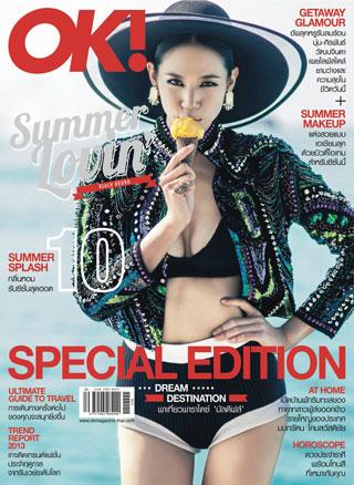 หน้าปก-special-edition-2013-ookbee