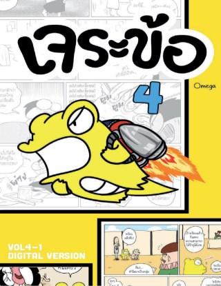 หน้าปก-เจระข้อ-เล่ม-4-1-ookbee