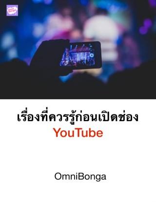เรื่องควรรู้ก่อนเปิดช่อง-youtube-หน้าปก-ookbee