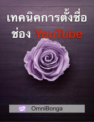 หน้าปก-เทคนิคการตั้งชื่อช่อง-youtube-ookbee