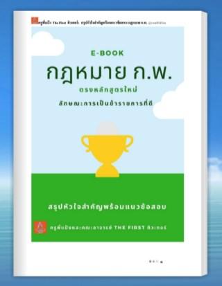 หน้าปก-e-book-กฎหมาย-กพ-สรุปหัวใจสำคัญพร้อมแนวข้อสอบ-ookbee