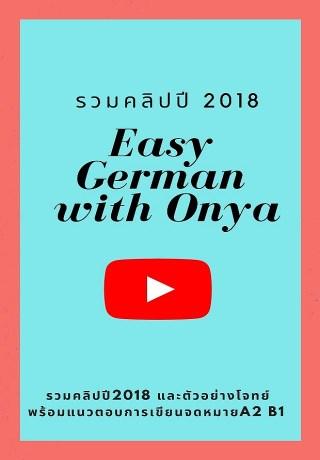 รวมคลิป-ปี-2018-Easy-German-with-Onya-หน้าปก-ookbee