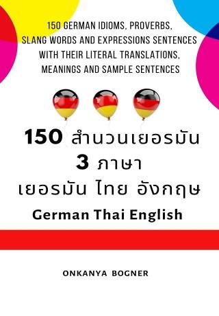 หน้าปก-150-สำนวนเยอรมัน-3-ภาษา-เยอรมัน-ไทย-อังกฤษ-ookbee