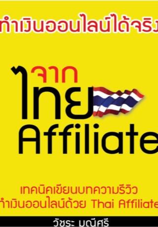 หน้าปก-ทำเงินออนไลน์ได้จริงจาก-affiliate-ไทย-ookbee