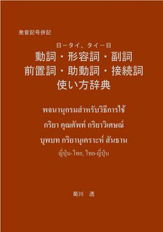 หน้าปก-dictionary-jananese-thai-for-japanese-ookbee