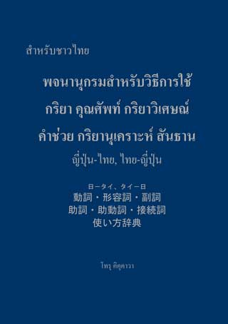 หน้าปก-dictionary-jananese-thai-for-thai-ookbee