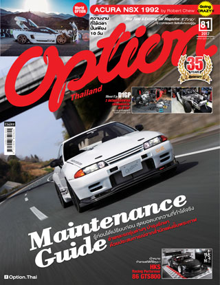หน้าปก-option-issue-81-ookbee