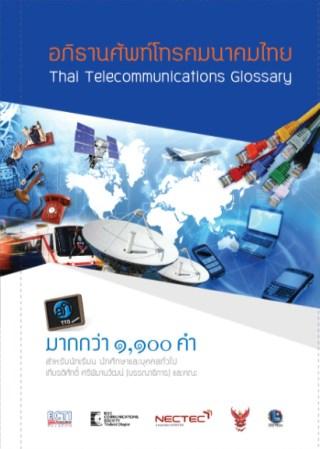 หน้าปก-อภิธานศัพท์โทรคมนาคมไทย-thai-telecommunications-glossary-2011-ookbee