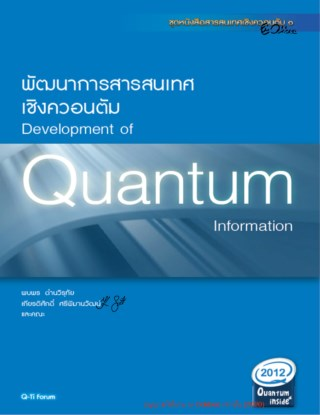 หน้าปก-หนังสือพัฒนาการสารสนเทศเชิงควอนตัม-ookbee