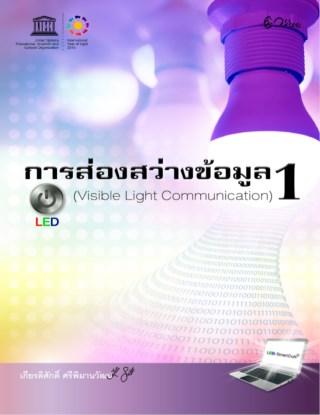 การส่องสว่างข้อมูล-1-visible-light-communication-หน้าปก-ookbee