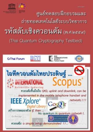 หน้าปก-ศูนย์ทดสอบ-ฝึกอบรมและถ่ายทอดเทคโนโลยีระบบวิทยาการรหัสลับเชิงควอนตัม-พศ๒๕๕๙-ookbee