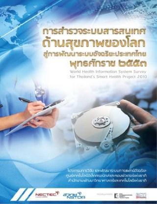 หน้าปก-การสำรวจระบบสารสนเทศด้านสุขภาพของโลกสู่การพัฒนาระบบอัจฉริยะประเทศไทย-พศ-2553-ookbee