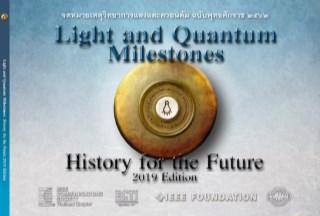จดหมายเหตุวิทยาการแสงและควอนตัม-light-quantum-milestones-หน้าปก-ookbee