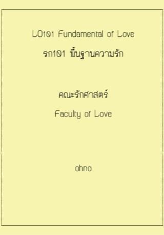 หน้าปก-lo101-fundamental-of-love-ookbee