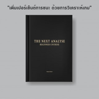 หน้าปก-the-next-analyse-beginner-course-ookbee