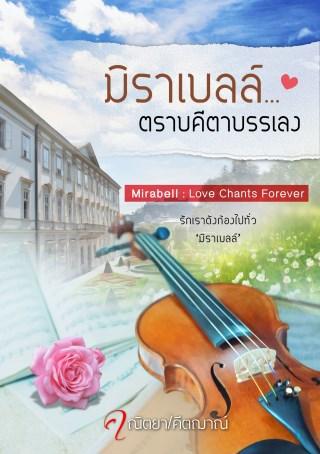 หน้าปก-มิราเบลล์ตราบคีตาบรรเลง-mirabell-love-chants-forever-ookbee