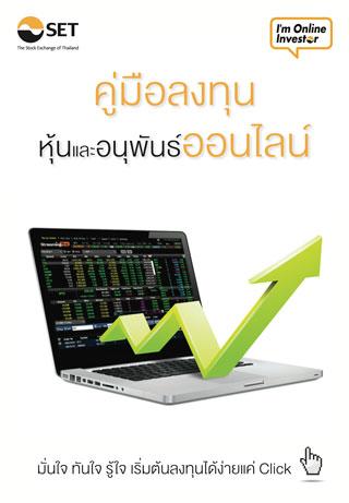 หน้าปก-คู่มือลงทุน-หุ้นและอนุพันธ์ออนไลน์-ookbee