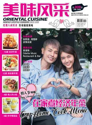 Oriental-Cuisine-หน้าปก-ookbee