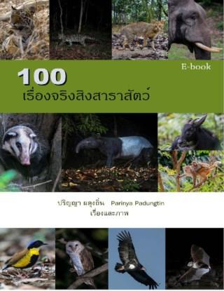 หน้าปก-100เรื่องจริงสิงสาราสัตว์-ookbee