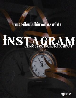 หน้าปก-instagram-เริ่มตั้นขายของออนไลน์ไม่ใช้เงินสักบาท-ookbee