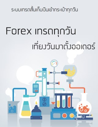 forex-เทรดทุกวัน-กลางวันมาตั้งออเดอร์-หน้าปก-ookbee
