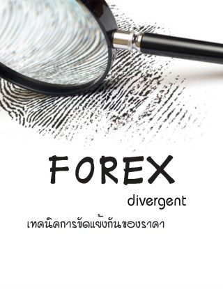 forex-divergent-เทคนิคการขัดแย้งของราคา-หน้าปก-ookbee