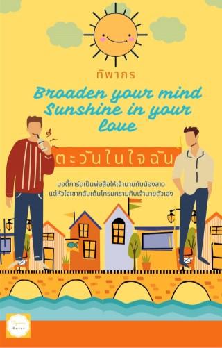 หน้าปก-broaden-your-mind-sunshine-in-your-love-ตะวันในใจฉัน-ookbee