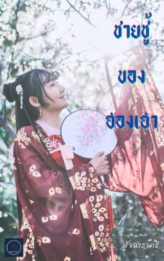 หน้าปก-ชายชู้ของฮองเฮา-ookbee
